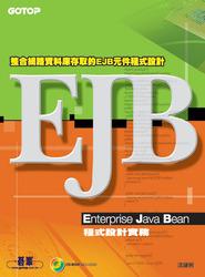 Enterprise JavaBean 程式設計實務:整合網路資料庫存取的 EJB 元件程式設計-cover