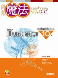 Illustrator 10 繪圖創意魔法-cover