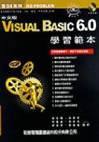 Visual Basic 6.0 中文版學習範本-cover