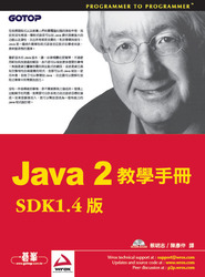Java 2 教學手冊 SDK 1.4版 (Beginning Java 2 SDK 1.4 Edition)-cover