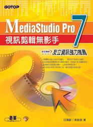 Mediastudio Pro 7 視訊剪輯無影手-cover