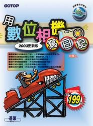 用數位相機寫日記 2003 更新版-cover