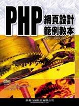 PHP 網頁設計範例教本-cover