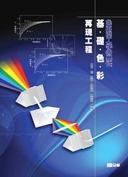 基礎色彩再現工程 (Introduction to Color Reproduction Technology)-cover