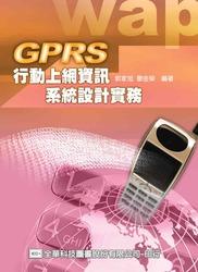 GPRS 行動上網資訊系統設計實務-cover