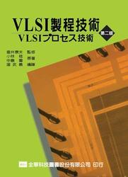 VLSI 製程技術, 2/e-cover