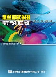 超微細電子元件加工技術-cover