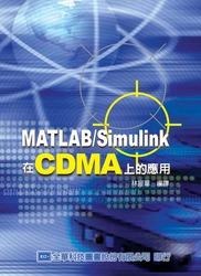 Matlab/Simulink 在 CDMA 上的應用-cover