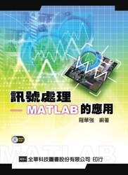 訊號處理─MATLAB 的應用-cover