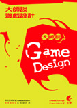 大師談遊戲設計 (Andrew Rollings and Ernest Adams on Game Design)-cover