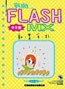 我的 Flash MX 中文版動畫手札-cover