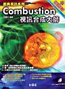 Combustion 視訊合成大師-cover