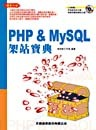 PHP & MySQL 架站寶典-cover