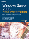 Windows Server 2003 Active Directory 建置指南-cover