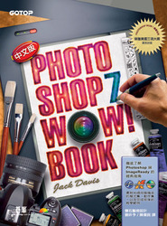 The Photoshop 7 WOW! Book 中文版-cover
