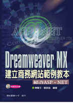 Dreamweaver MX 建立商務網站範例教本─結合 ASP.NET-cover