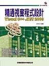 精通 Visual C++ .NET 2003 視窗程式設計-cover