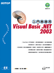 Visual Basic.NET 2003 入門與應用-cover