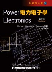 電力電子學 (Power Electronics, 3/e)-cover