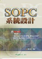 SOPC 系統設計-cover