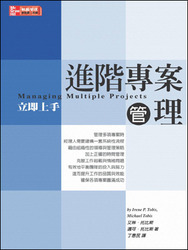 進階專案管理立即上手 (Managing Multiple Project)-cover