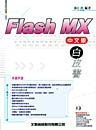 Flash MX 中文版白皮書-cover