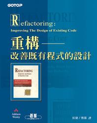 重構─改善既有程式的設計-cover