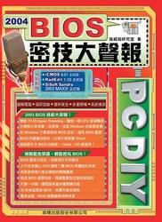 PC DIY 2004 BIOS 密技大聲報-cover
