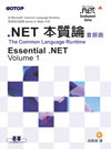 .NET 本質論首部曲 (Essential .NET Volume 1: The Common Language Runtime)-cover