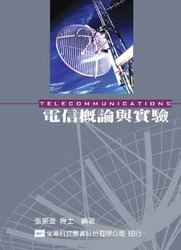 電信概論與實驗-cover