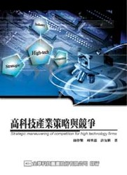 高科技產業策略與競爭 Strategic Maneuvering of Compettion for High Technology Firms-cover