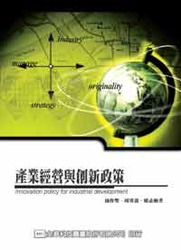 產業經營與創新政策 Innovation Policy for Industrial Develoment-cover