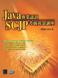 Java 專業認證 SCJP 考前黃金講座-cover