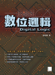 數位邏輯-cover