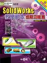 SolidWorks 教學範本進階功能篇 (適用2003、2004版本)-cover