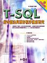 T-SQL 指令語法與預存程序徹底研究-cover