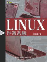 Linux  作業系統-cover