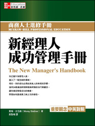 新經理人成功管理手冊 (The New Manager's Handbook)-cover
