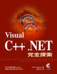 Visual C++ .NET 完全探索 (Special Edition Using Visual C++ .NET)-cover