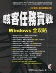 駭客任務實戰─Windows 全攻略-cover