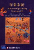 作業系統 (Modern Operating Systems, 2/e)-cover