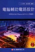 電腦輔助電路設計─使用OrCAD Pspice A/D 9.2.3 視窗版-cover