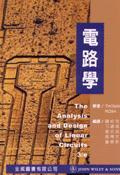 電路學 (The Analysis and Design of Liner Circuits, 3/e)-cover