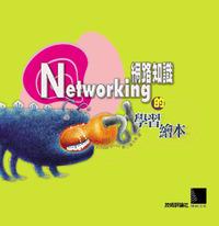 Networking 網路知識的學習繪本-cover