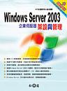 Windows Server 2003 企業伺服器架設與管理-cover