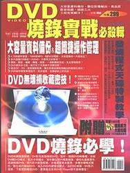 DVD 燒錄實戰必殺輯(盒裝書)-cover