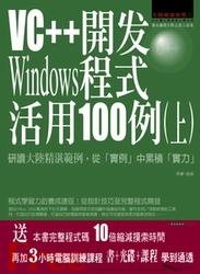 邁向編程大師之路II部曲 之 VC++ 開發 Windows 程式活用100例(上)-cover