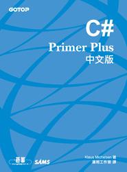 C# Primer Plus 中文版 (C# Primer Plus)-cover
