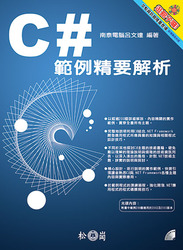 C# 範例精要解析-cover