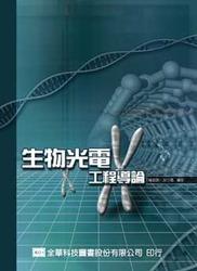 生物光電工程導論-cover